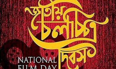 জাতীয় চলচ্চিত্র দিবসে তথ্যমন্ত্রীর শুভেচ্ছা