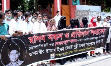 ইমন হত্যা : বিচার বিভাগীয় তদন্তের দাবি সহপাঠিদের