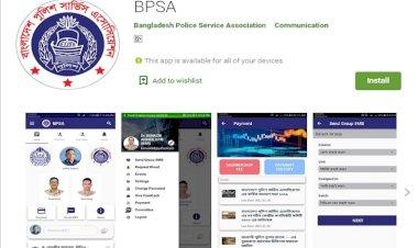 পুলিশে চালু হচ্ছে আধুনিক ফিচার সমৃদ্ধ BPSA অ্যাপ