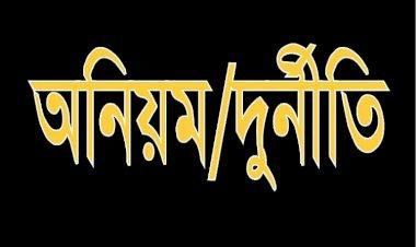 পলাশবাড়ীতে 'ই-টেন্ডার' দুর্নীতি : লটারী বন্ধ করলেন চেয়ারম্যান